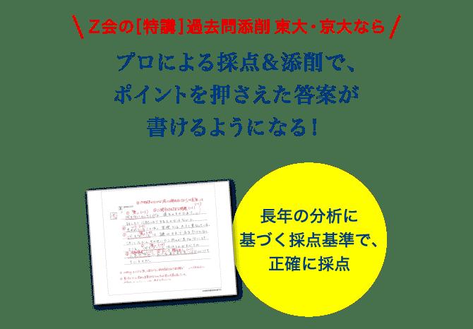 PC_Z会の[特講]過去問添削 東大・京大なら プロによる採点&添削で、ポイントを押さえた答案が書けるようになる!