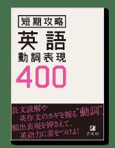 短期攻略 英語動詞表現400