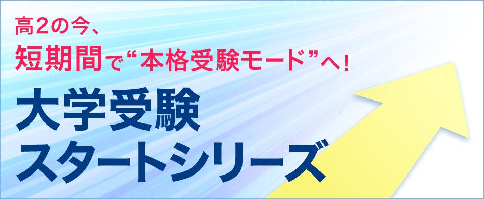 "pc_高2の今、短期間で""本格受験モード""へ! 大学受験スタートシリーズ"