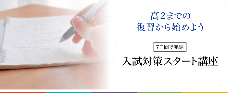 pc_高2までの復習から始めよう 【7日間で完結】入試対策スタート講座