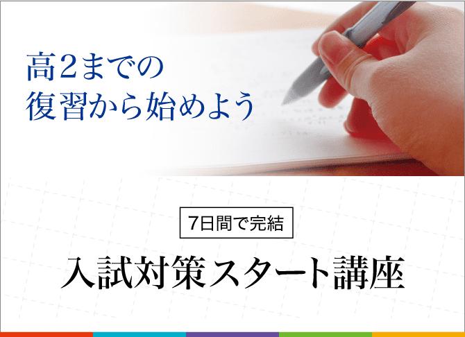 sp_高2までの復習から始めよう 【7日間で完結】入試対策スタート講座