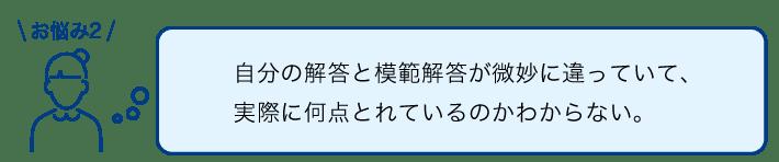 PC_お悩み2