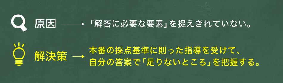 PC_お悩み2 原因と解決策