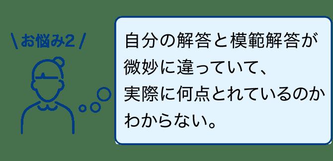 SP_お悩み2
