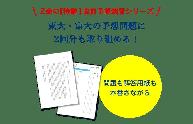 PC_Z会の[特講]直前予想演習シリーズ 東大・京大の予想問題に2回分も取り組める!問題も解答用紙も本番さながら