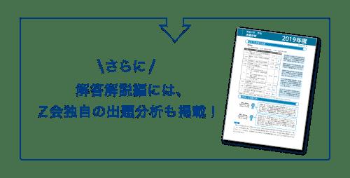 PC_さらに 解答解説編には、Z会独自の出題分析も掲載!