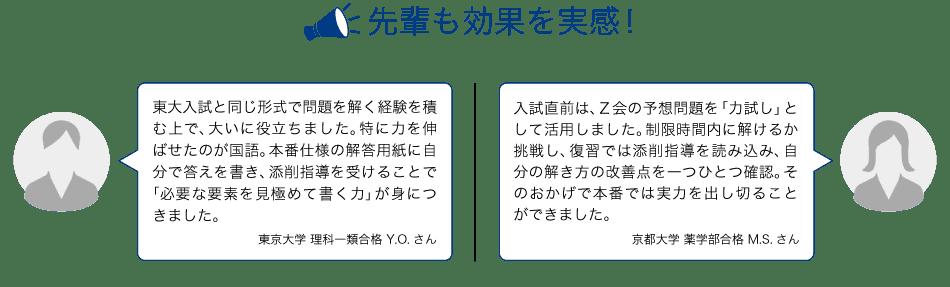 PC_[本科]東大コース・京大コース 先輩も効果を実感!