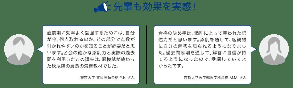 PC_[特講]過去問添削 東大・京大 先輩も効果を実感