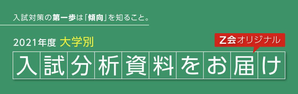 2021入試分析_TOP_PC