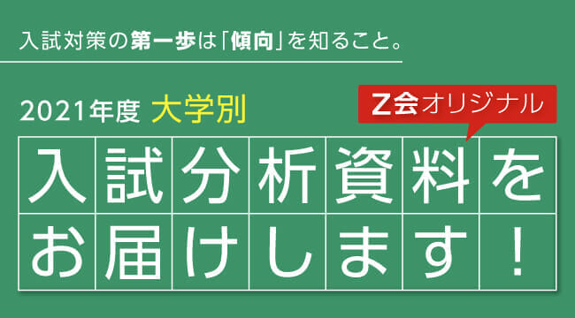 2021入試分析_TOP_SP