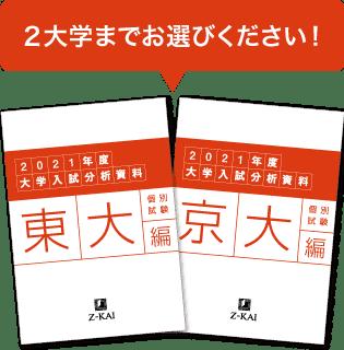 2021入試分析_個別試験冊子