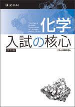 化学 入試の核心 改訂版