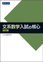 文系数学 入試の核心 改訂版