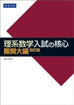 理系数学 入試の核心 難関大編 改訂版