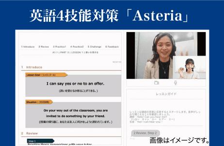 英語4技能対策「Asteria」