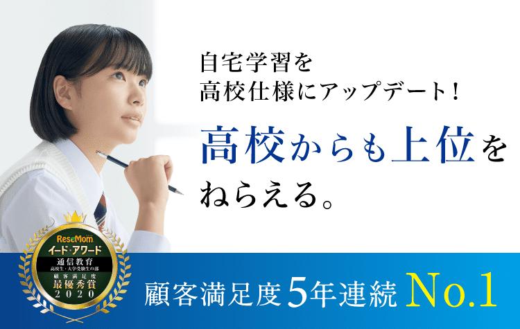 自宅学習を高校仕様にアップデート!高校からも上位をねらえる。顧客満足度5年連続No.1