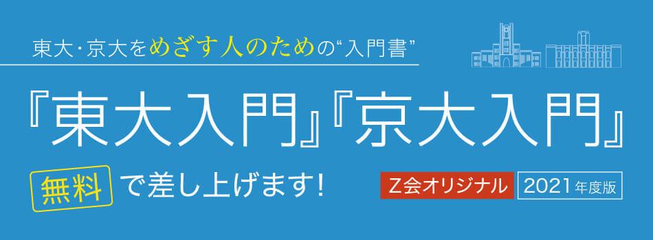 2021東大入門京大入門_TOP_PC