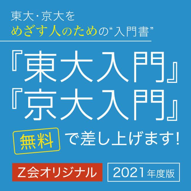 2021東大入門京大入門_TOP_SP