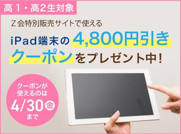 高1高2生対象。IPad端末の4800円引きクーポンをプレゼント中!クーポン使用は4月30日まで!