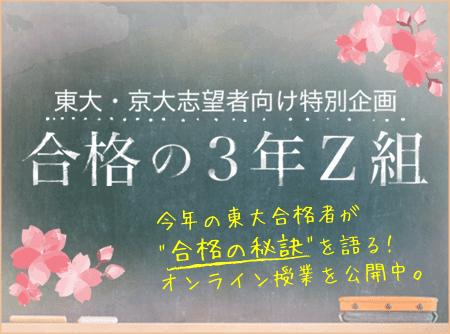 東大京大志望者向け特別企画「合格の3年Z組」