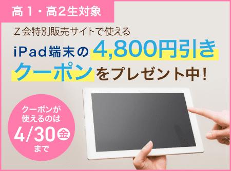 高1高2生対象。Z会特別販売サイトで使えるiPad端末の4800円引きクーポンをプレゼント!4月30日まで。