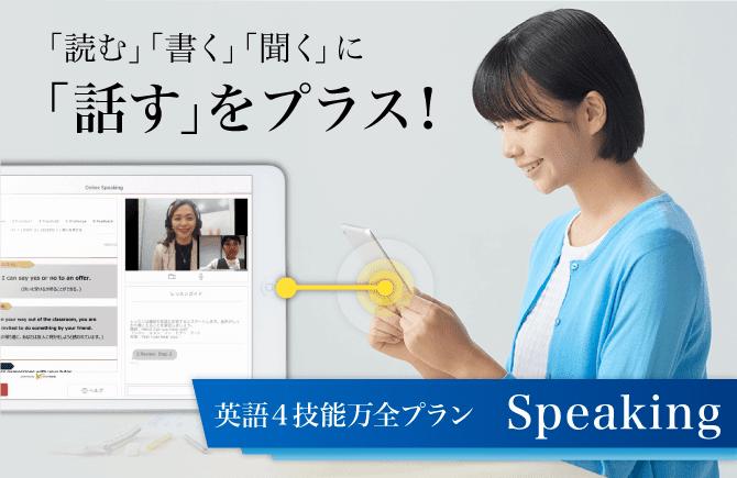 「読む」「書く」「聞く」に「話す」をプラス!英語4技能万全プラン「Speaking」