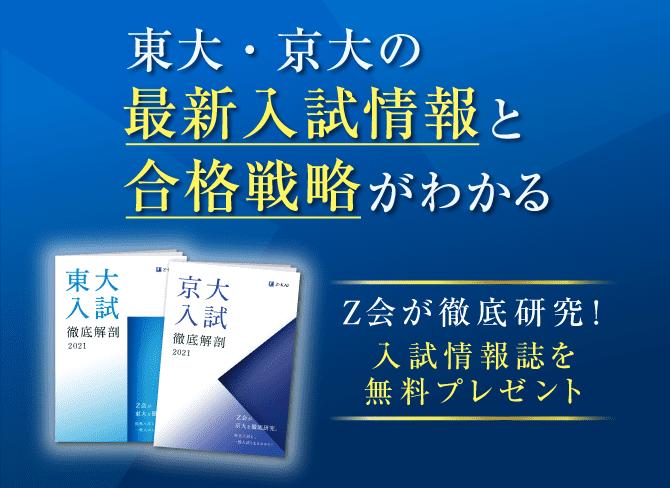 東大・京大の合格ライン突破へ。戦略がわかる情報誌を無料プレゼント