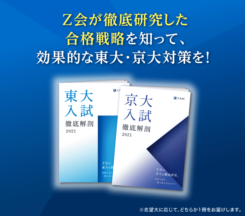Z会が徹底研究した合格戦略を知って、効果的な東大・京大対策を!