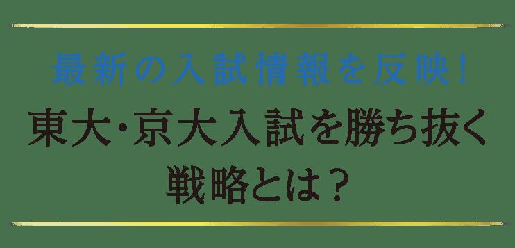 最新の入試情報を反映!東大・京大入試を勝ち抜く戦略とは?