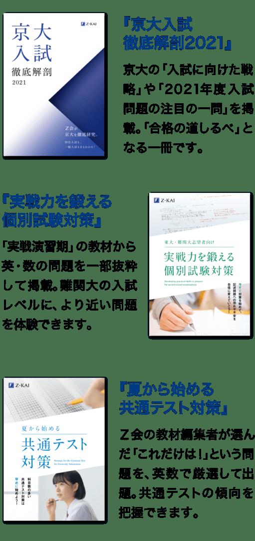 『京大入試徹底解剖2021』『実践力を鍛える個別試験対策』『夏から始める共通テスト対策』