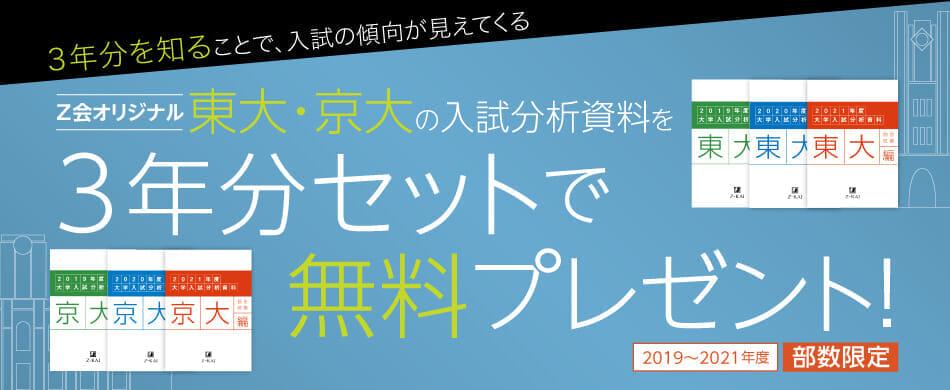 2021東大京大入試分析セット_TOP_PC