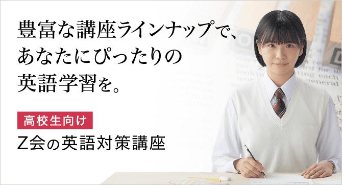 豊富な講座ラインナップであなたにぴったりの英語学習を。高校生向けZ会の英語対策講座。