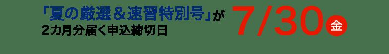 「夏の厳選&速習特別号」が2カ月分届く申込締切日7/30(金)