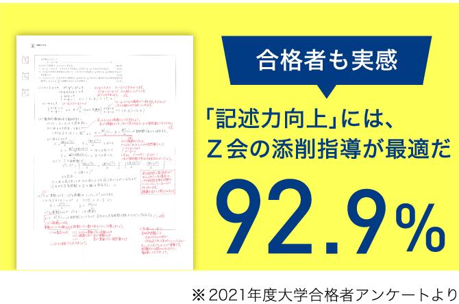 合格者も実感 「記述力向上」には、Z会の添削指導が最適だ 92.9%