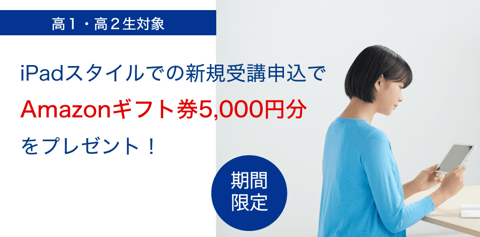iPadスタイルでの新規受講申込で Amazonギフト券5,000円分 をプレゼント!