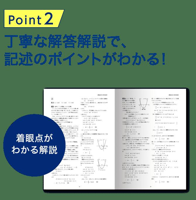 Point2 丁寧な解答解説で、記述のポイントがわかる!