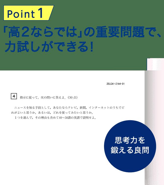 Point1 「高2ならでは」の重要問題で、力試しができる!