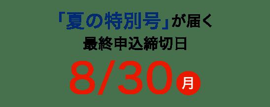 夏の特別号が届く最終申込締切日8/30(月)