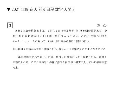 2021年度 京大前期日程 数学 大問3