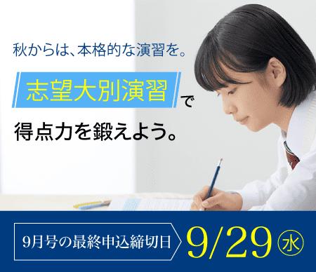 秋からは、本格的な演習を。志望大別演習で得点力を鍛えよう。9月号の最終申込締切日9/29(水)