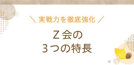 実戦力を徹底強化 Z会の3つの特長