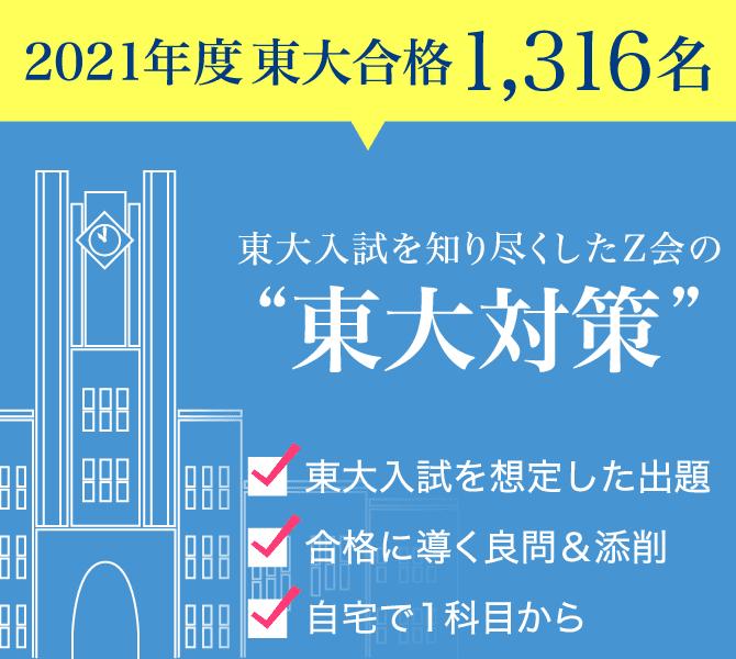 2021年度 東大合格1,316名 東大入試を知り尽くしたZ会の東大対策