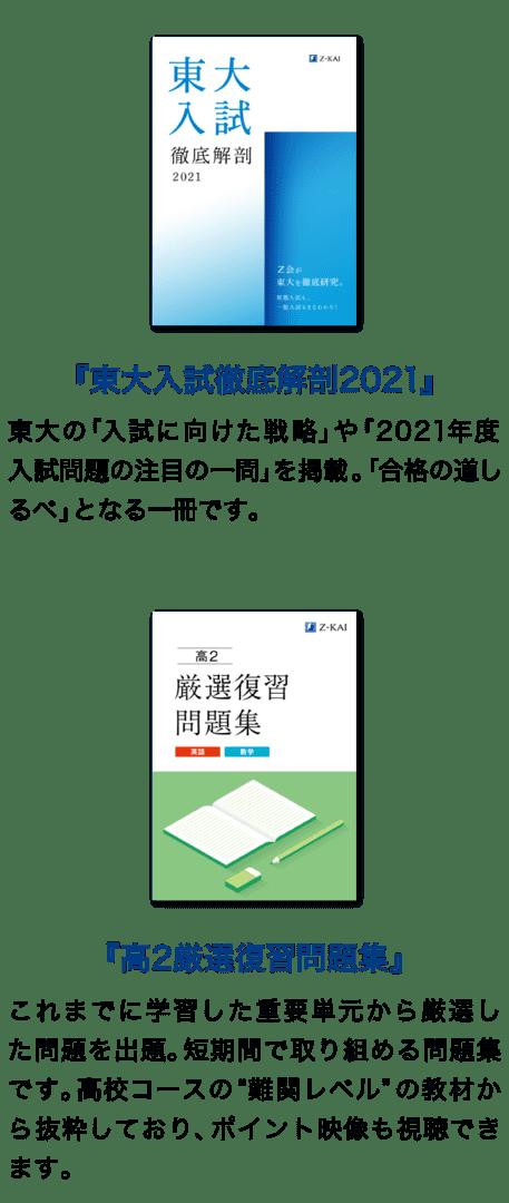 『東大入試徹底解剖2021』『高2厳選復習問題集』