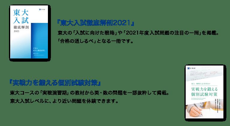 『東大入試徹底解剖2021』『実戦力を鍛える個別試験対策』