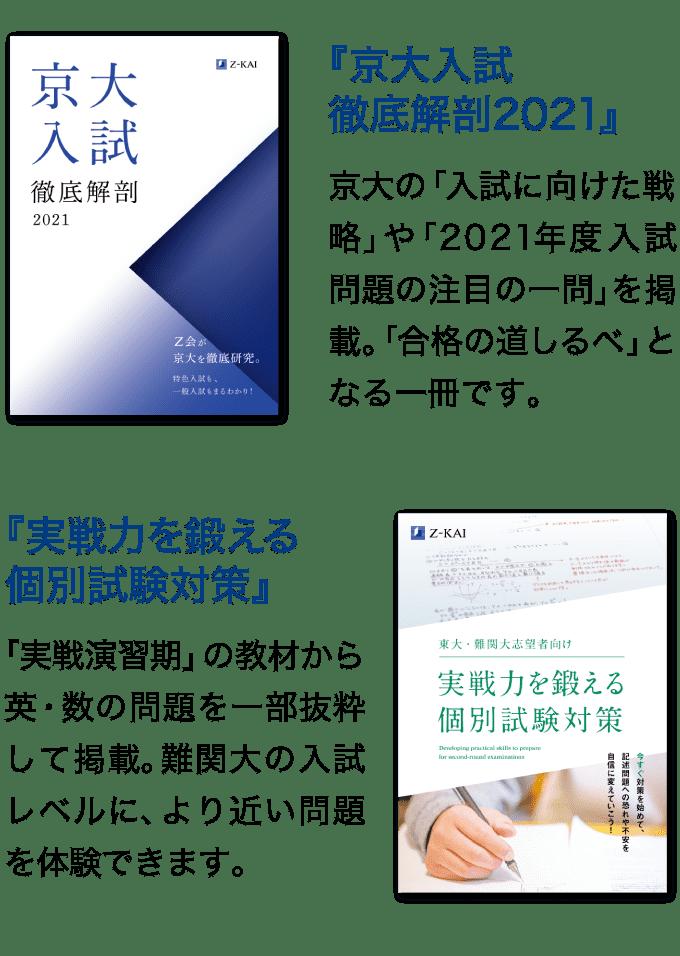 『京大入試徹底解剖2021』『実践力を鍛える個別試験対策』