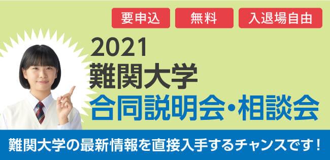 2021難関大学合同説明会・相談会_TOP_SP