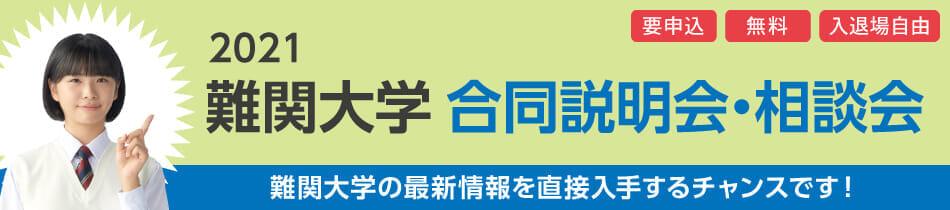 2021難関大学合同説明会・相談会_TOP_PC