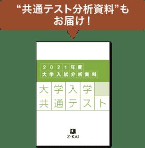 2021大学入学共通テストトライアル_分析冊子