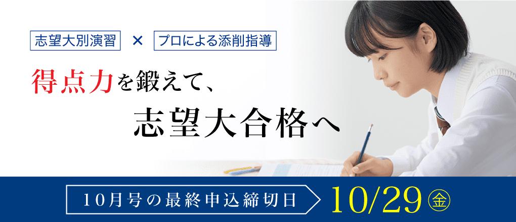 志望大別演習×プロによる添削指導 得点力を鍛えて、志望大合格へ10月号の最終申込締切日10/29(金)