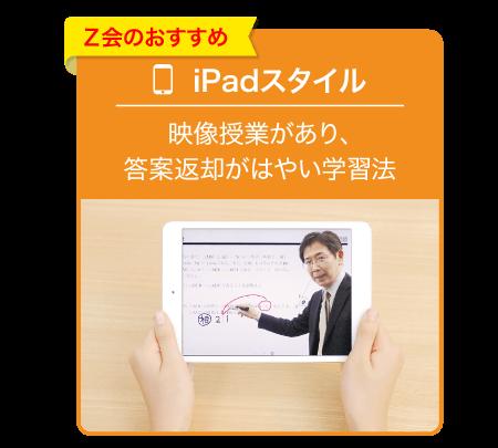 iPadスタイル
